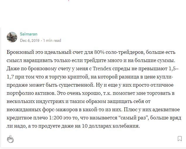 Отзыв Трендекс от актуального пользователя