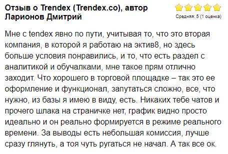 Типичный отзыв о Trendex