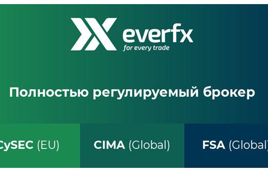 Чем примечателен EverFX? Отзыв о брокере