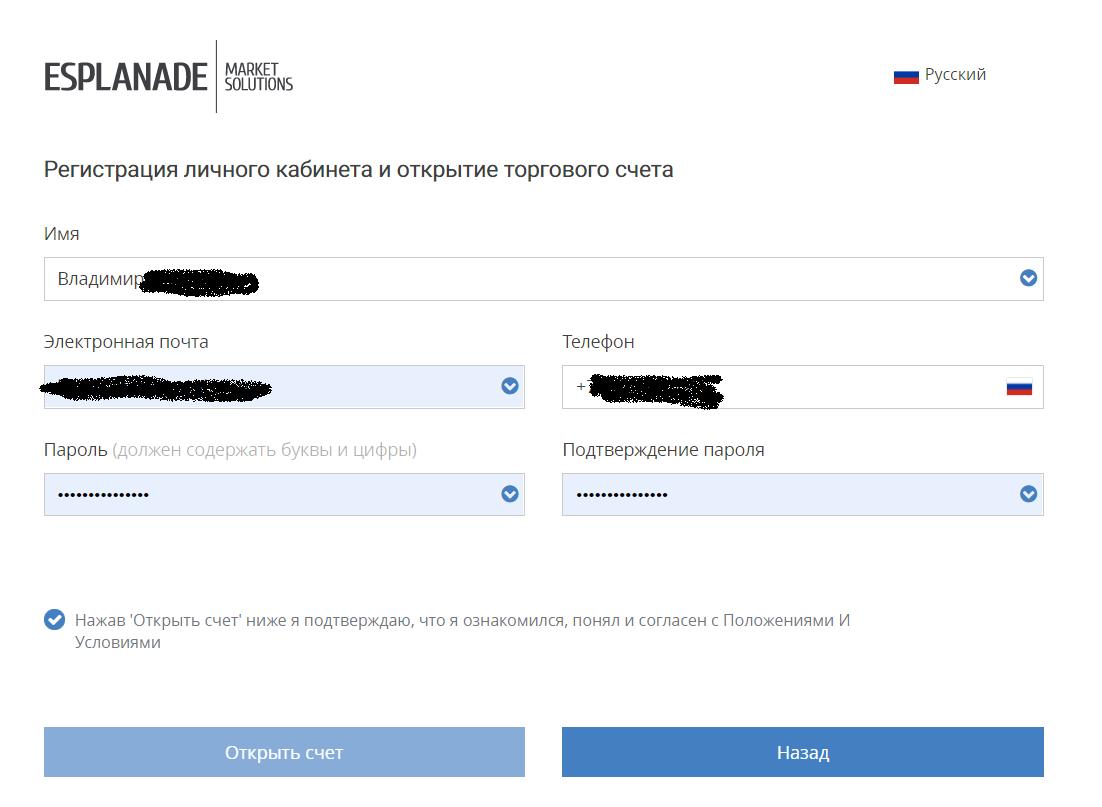 Esplanade MS регистрация